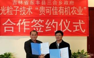 光粒子技术在吉林省辽源市东丰县三合乡进行实验和推广
